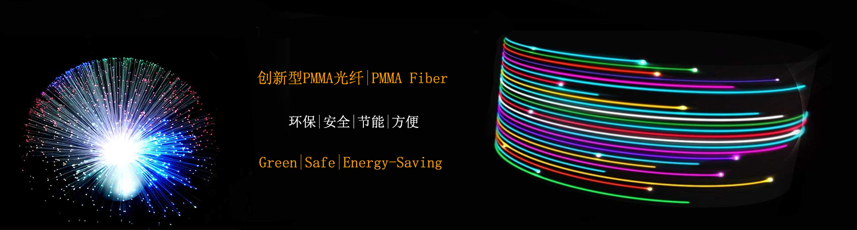 PMMA Fiber Opitc Lighting